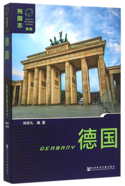 德国(第二版)