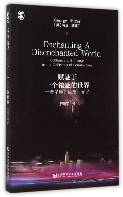 赋魅于一个祛魅的世界:消费圣殿的传承与变迁