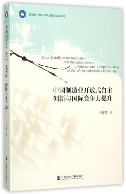 中国制造业开放式自主创新与国际竞争力提升