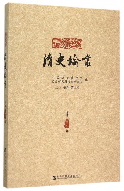 清史论丛 二〇一五年 第二辑