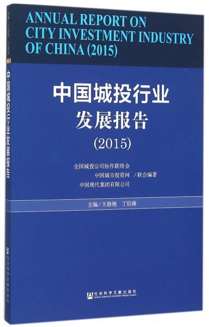 中国城投行业发展报告(2015)