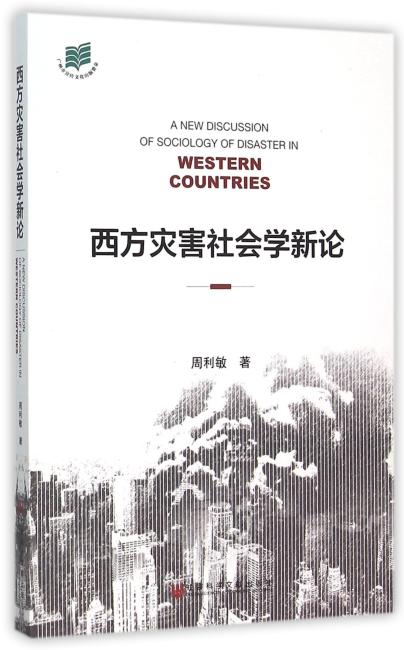 西方灾害社会学新论