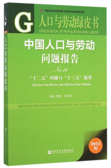 人口与劳动绿皮书:中国人口与劳动问题报告No.16
