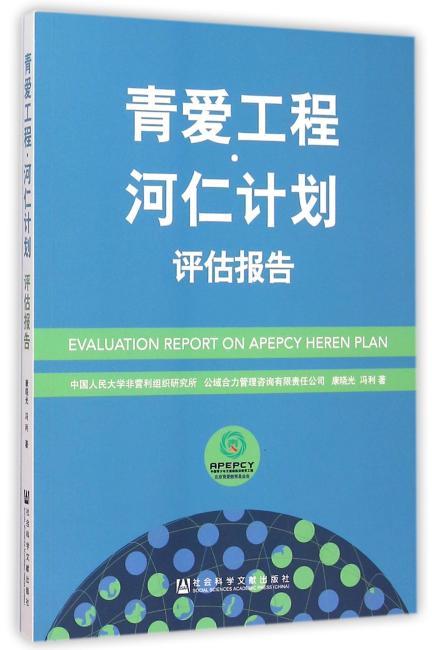 青爱工程·河仁计划评估报告