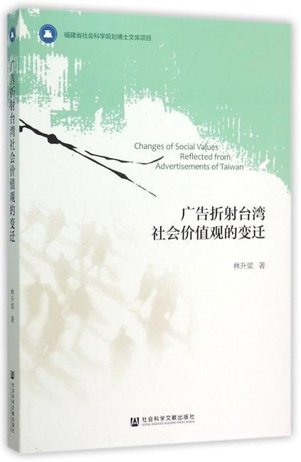 广告折射台湾社会价值观的变迁
