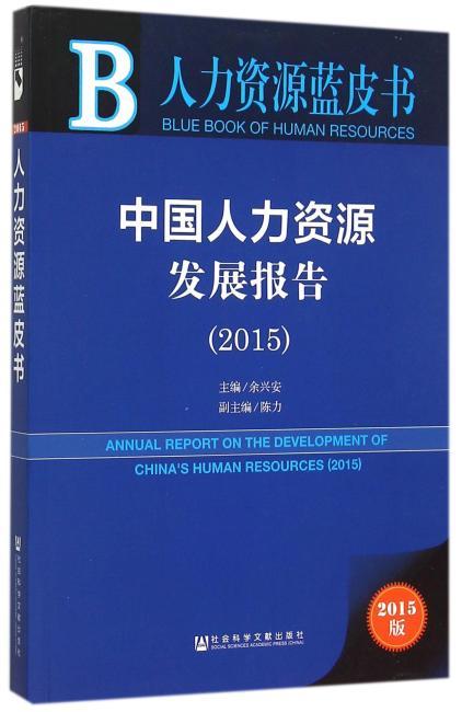 人力资源蓝皮书:中国人力资源发展报告(2015)
