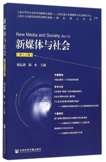 新媒体与社会(第十三辑)