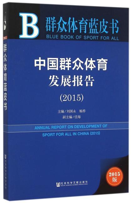 群众体育蓝皮书:中国群众体育发展报告(2015)