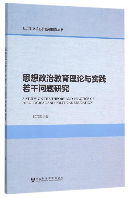 思想政治教育理论与实践若干问题研究
