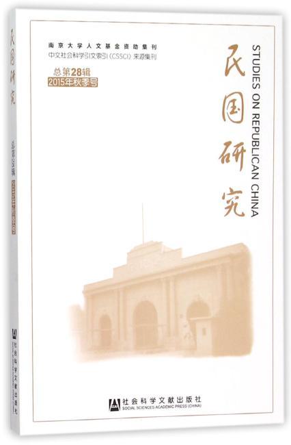 民国研究 2015年秋季号 总第28辑