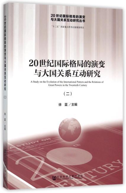 20世纪国际格局的演变与大国关系互动研究(二)