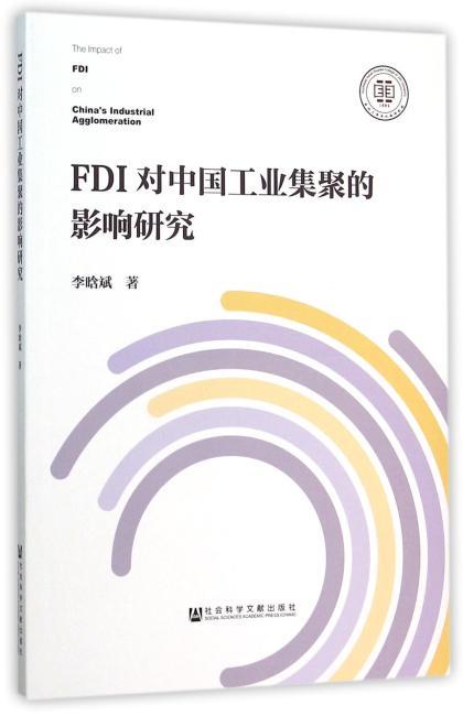 FDI对中国工业集聚的影响研究
