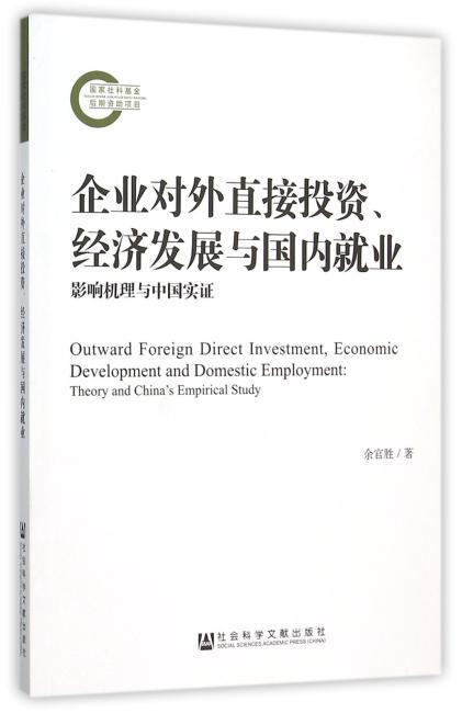企业对外直接投资、经济发展与国内就业