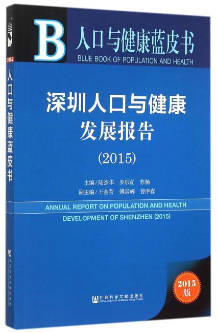 人口与健康蓝皮书:深圳人口与健康发展报告(2015)