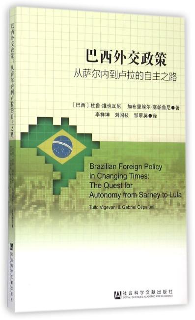 巴西外交政策:从萨尔内到卢拉的自主之路