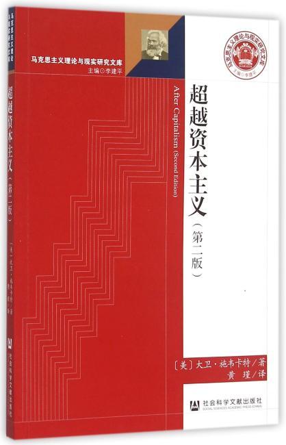 超越资本主义(第二版)