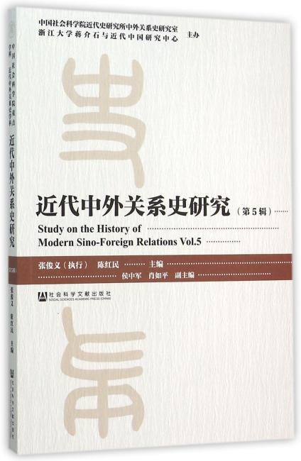 近代中外关系史研究(第5辑)