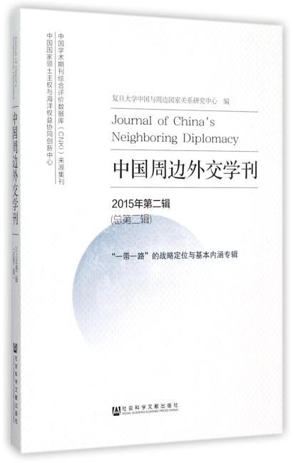 中国周边外交学刊 2015年第二辑(总第二辑)