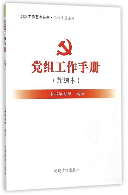 组织工作基本丛书 党组工作手册(新编本)