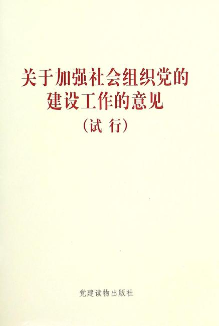 关于加强社会组织党的建设工作的意见(试行)