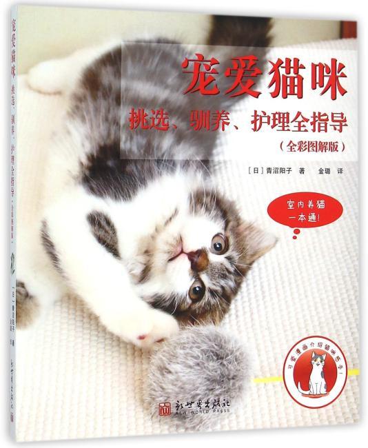 宠爱猫咪:挑选、驯养、护理全指导(全彩图解版)