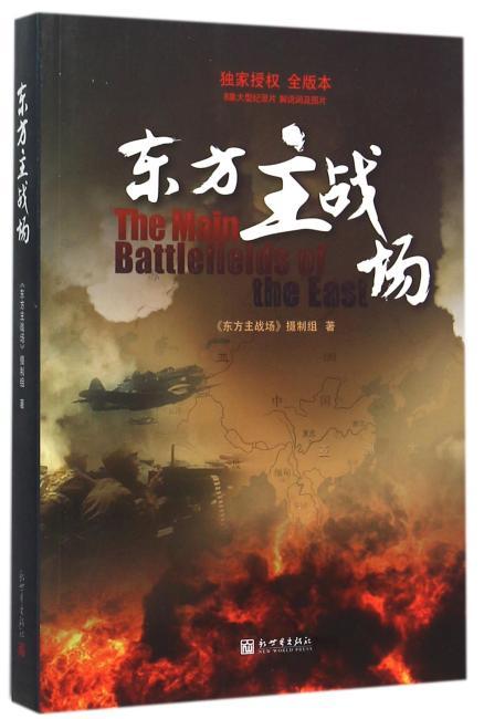 东方主战场(中文)