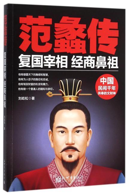 范蠡传——复国宰相,经商鼻祖