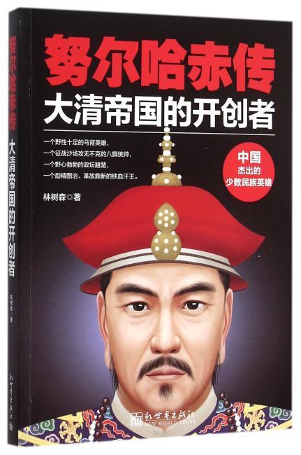 努尔哈赤传:大清帝国的开创者