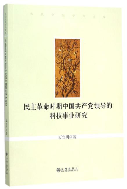 民主革命时期中国共产党领导的科技事业研究