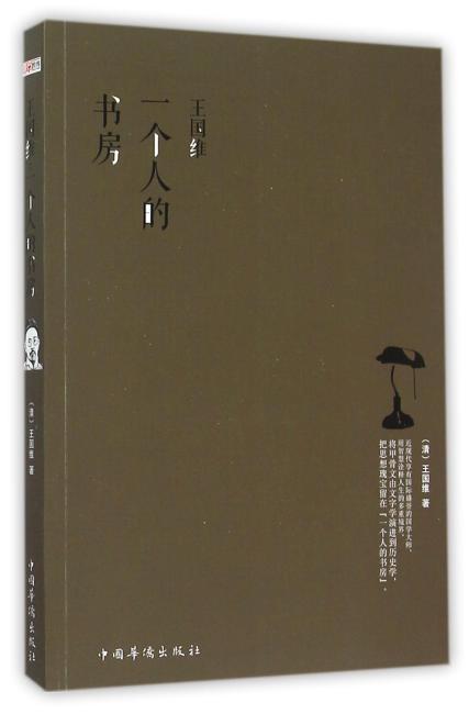 王国维:一个人的书房: 他的美学和文学思想,自然就开创了中国现代美学和文学理论之先河,又以桥梁的方式横跨在古代和现代之间,对古代美学和文学起到过度的作用。