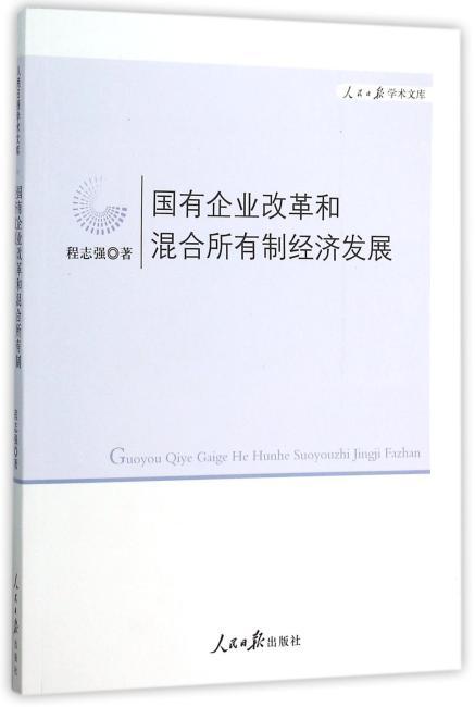 国有企业改革和混合所有制经济发展