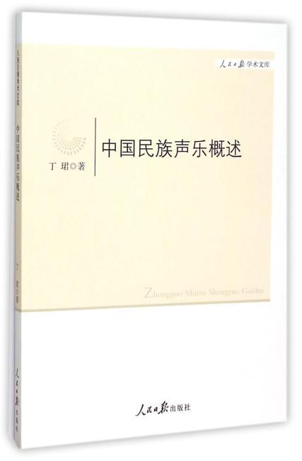 中国民族声乐概述