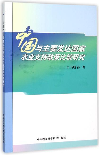 中国与主要发达国家农业支持政策比较研究