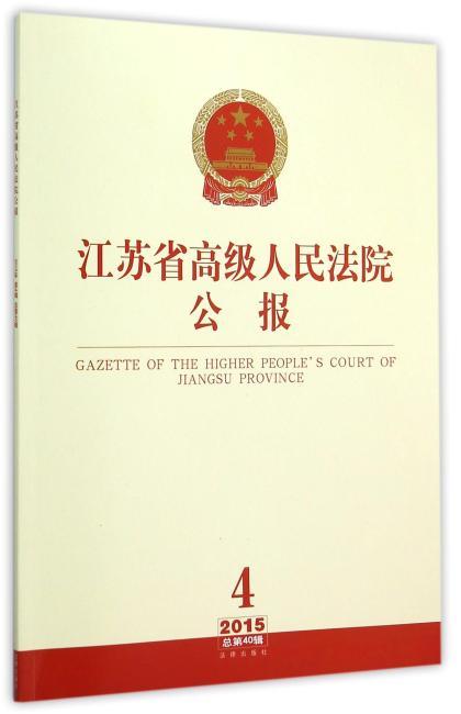 江苏省高级人民法院公报(2015年第4辑 总第40辑)
