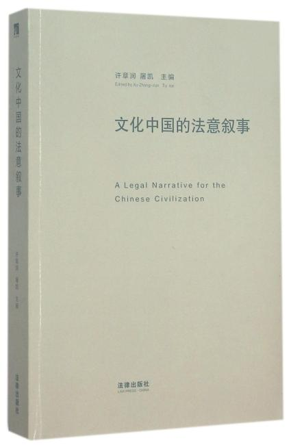 文化中国的法意叙事