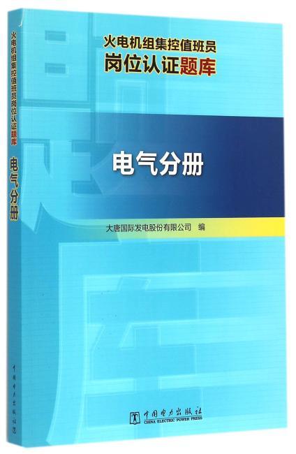 火电机组集控值班员岗位认证题库 电气分册