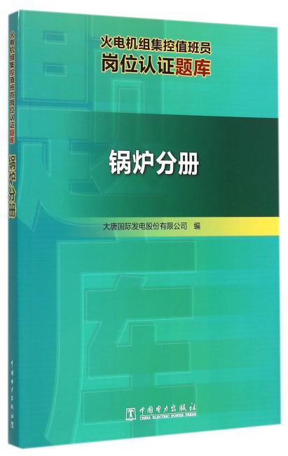 火电机组集控值班员岗位认证题库 锅炉分册