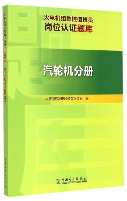 火电机组集控值班员岗位认证题库 汽轮机分册