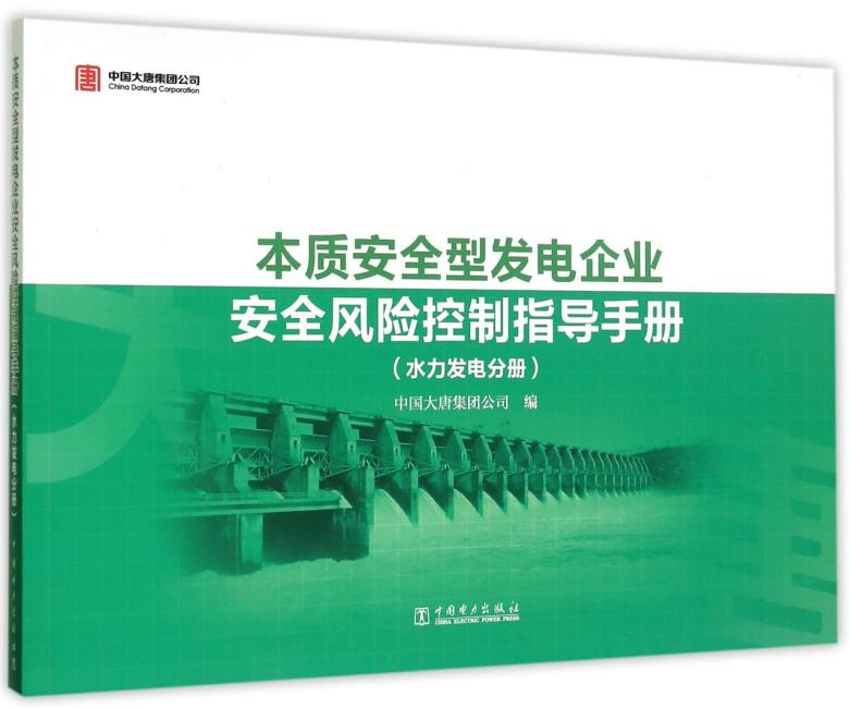本质安全型发电企业安全风险控制指导手册 水力发电分册