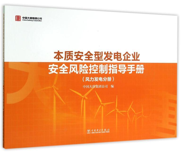 本质安全型发电企业安全风险控制指导手册 风力发电分册
