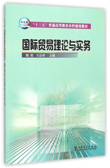 """""""十三五""""普通高等教育本科规划教材 国际贸易理论与实务"""
