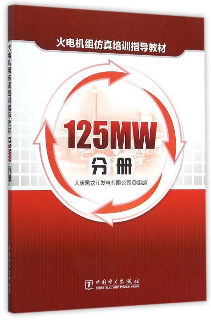 火电机组仿真培训指导教材 125MW分册