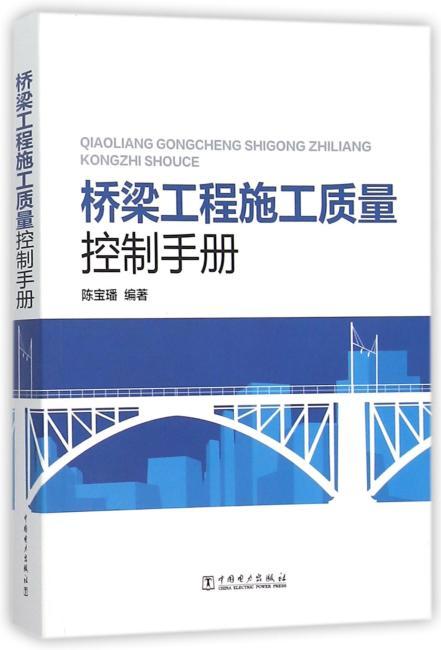 桥梁工程施工质量控制手册