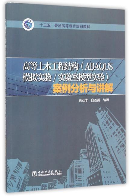 """""""十三五""""普通高等教育规划教材 高等土木工程结构(ABAQUS模拟实验/实验室模型实验)案例分析与讲解"""