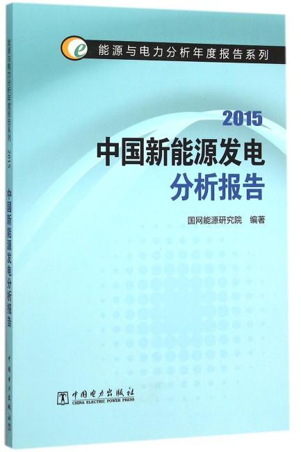 能源与电力分析年度报告系列2015 中国新能源发电分析报告