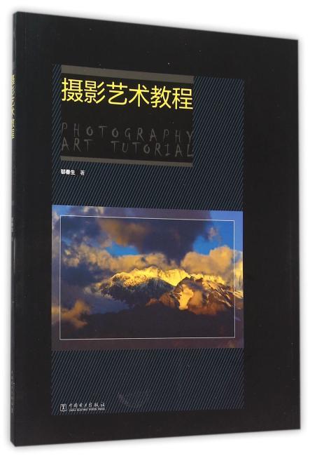 摄影艺术教程