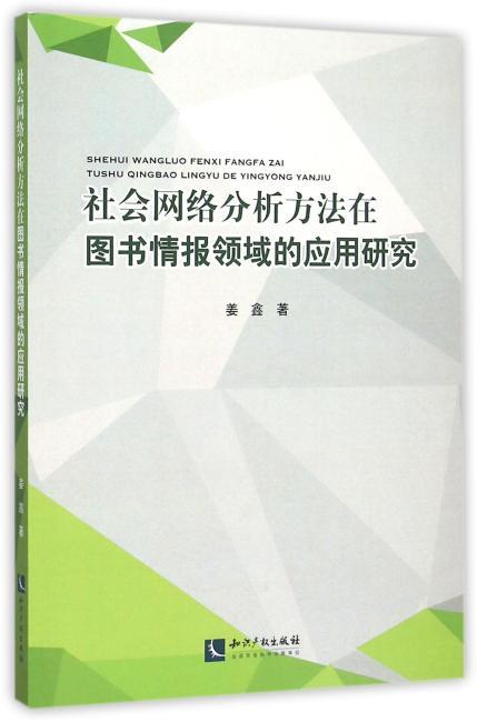 社会网络分析方法在图书情报领域的应用研究
