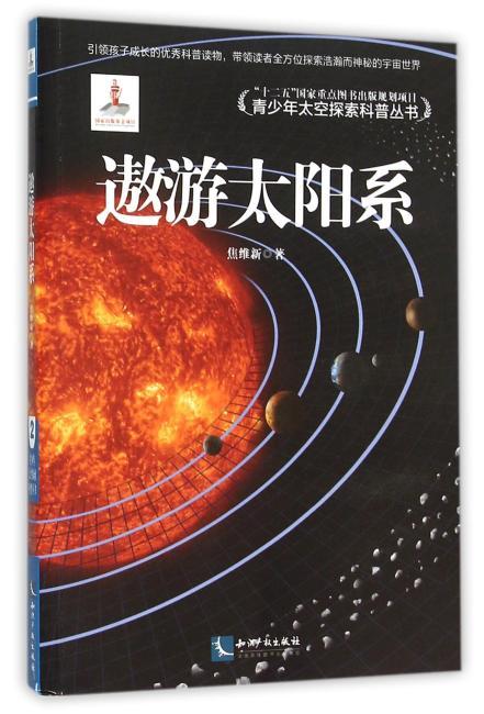 遨游太阳系