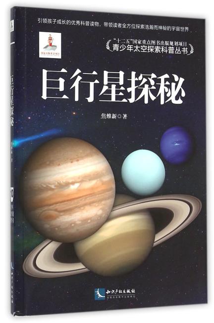 巨行星探秘
