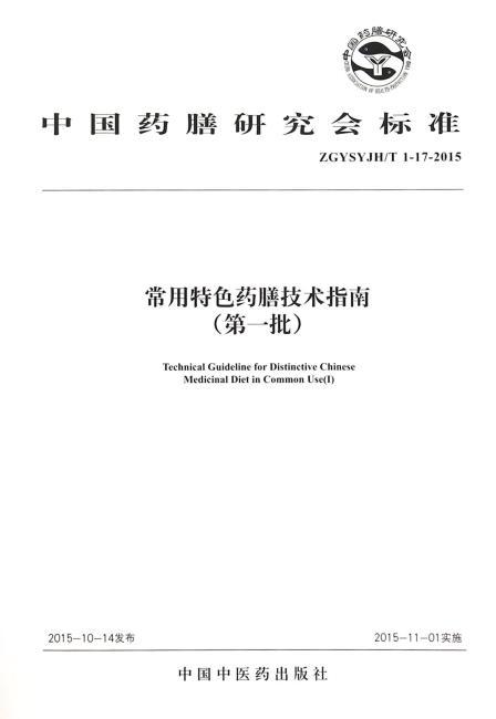 常用特色药膳技术指南(第一批)